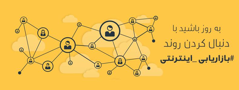روند بازاریابی اینترنتی