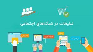 تبلیغات در شبکههای اجتماعی