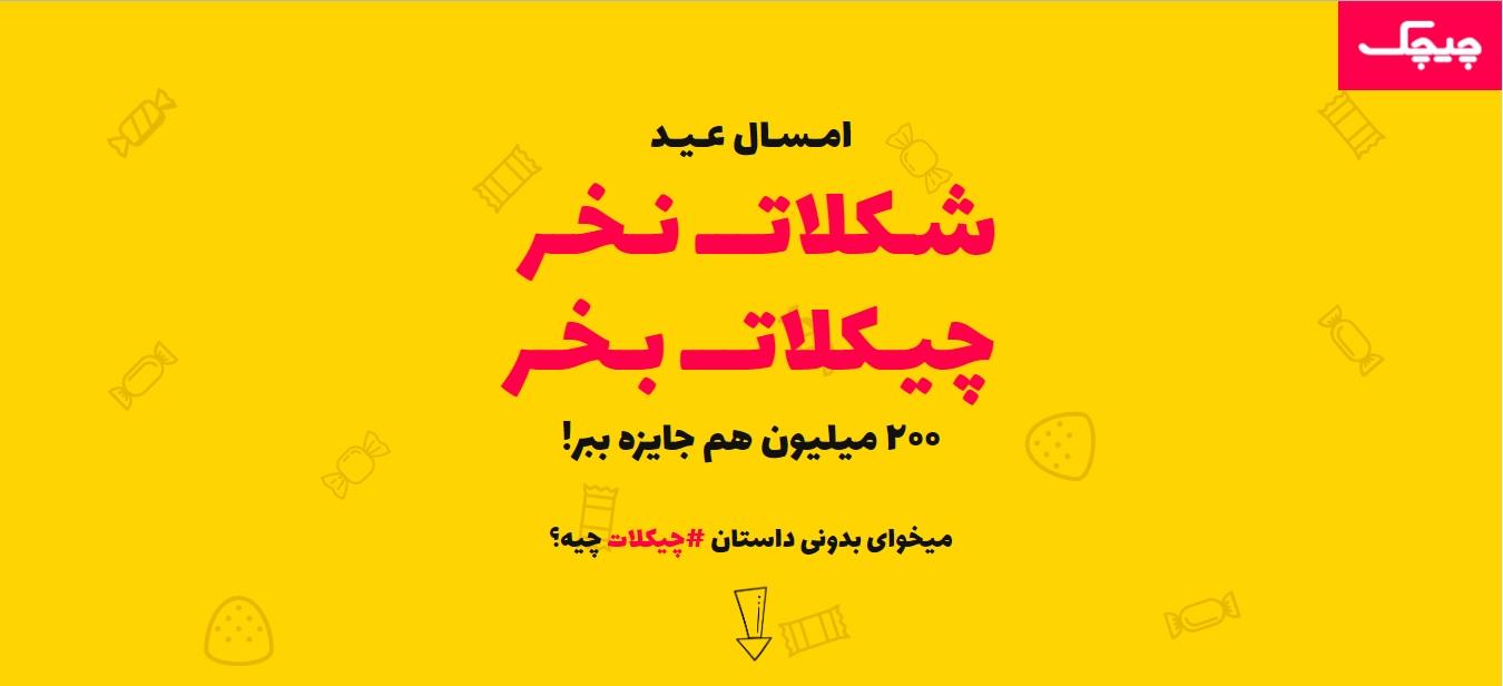 کمپین نوروزی چیکلات