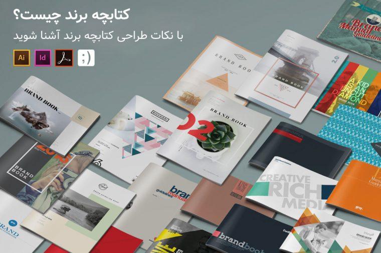 طراحی کتابه برند