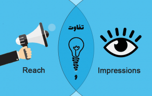 تفاوت Reach و Impression