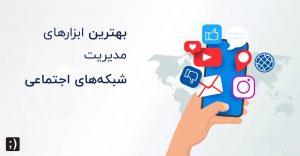 ابزارهای مدیریت شبکه های اجتماعی