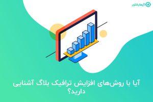 افزایش ترافیک بلاگ