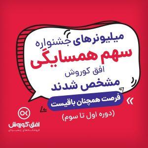 کمپین تبلیغاتی سهم همسایگی