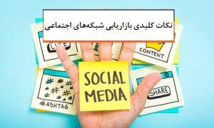نکات کلیدی بازاریابی شبکه های اجتماعی