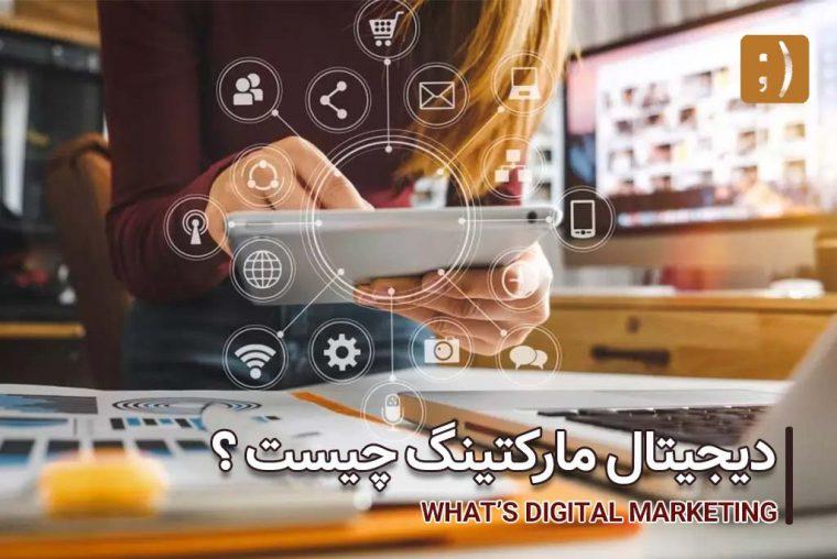 دیجیتال مارکتینگ چیست | لاوان
