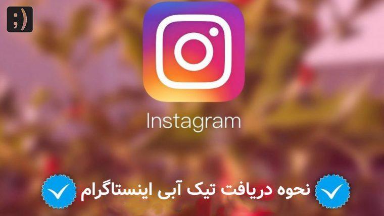گرفتن تیک آبی اینستاگرام