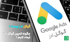 گوگل ادز چیست و چگونه یک کمپین گوگل ایجاد کنیم ؟ | لاوان