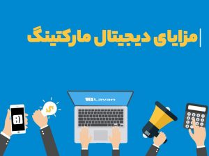 مزایای دیجیتال مارکتینگ چیست ؟ | لاوان