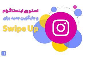 استوری اینستاگرام و جایگزین جدید برای Swipe Up در اینستاگرام   لاوان