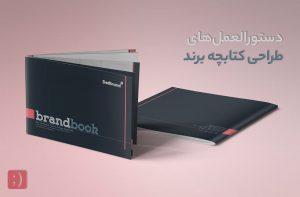 طراحی کتابچه برند