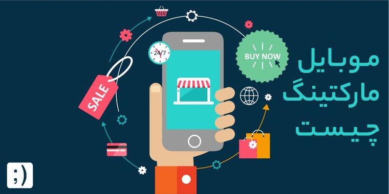موبایل مارکتینگ یا بازاریابی موبایلی چیست ؟   لاوان