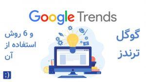 گوگل ترندز و 6 روش استفاده از آن   لاوان