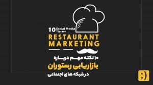 بازاریابی رستوران در شبکه های اجتماعی | لاوان