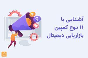کمپین بازاریابی دیجیتال   لاوان