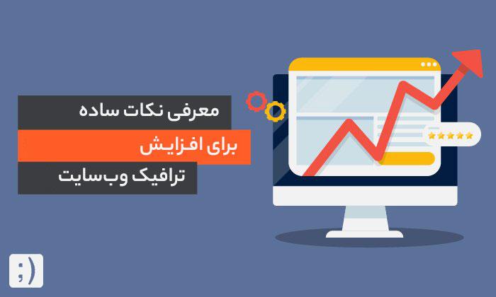 افزایش ترافیک وب سایت