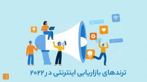 ترندهای بازاریابی اینترنتی برای سال 2022 | لاوان