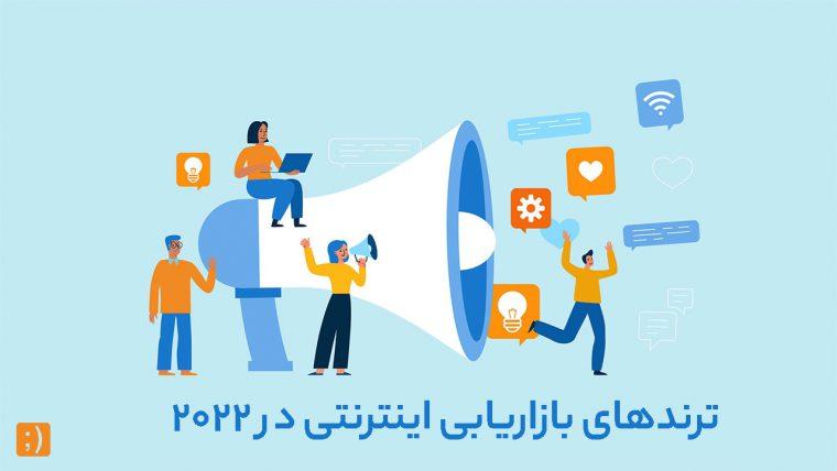 ترندهای بازاریابی اینترنتی برای سال 2022   لاوان