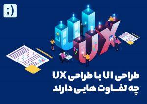 طراحی ui با طراحی ux چه تفاوت هایی را دارند ؟ | لاوان