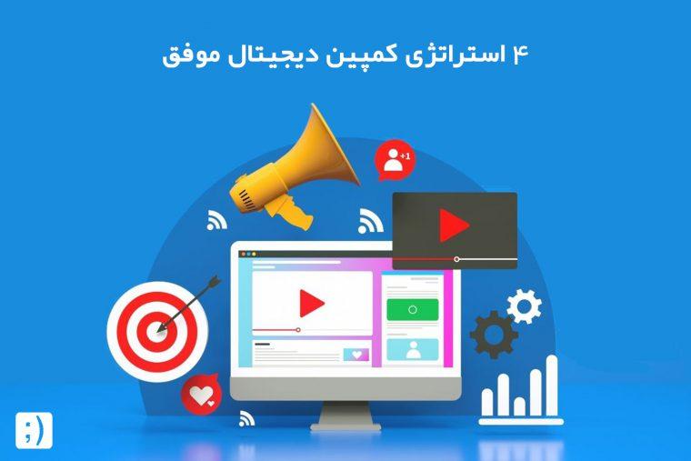استراتژی کمپین دیجیتال و 4 نمونه موفق در کمپین دیجیتالی   لاوان