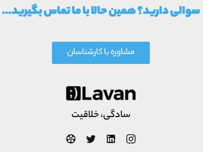 فراخوان عمل سایت لاوان lavan.co